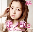 恋ノ歌2 ~ Best Selection ~/三浦サリー