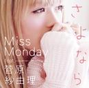 さよなら feat. 菅原紗由理/Miss Monday