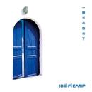 一握りの空の下/Hi-Fi CAMP
