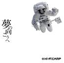 夢の向こうへ/Hi-Fi CAMP