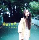 青春と路地/阿部芙蓉美