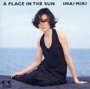 A PLACE IN THE SUN/今井美樹