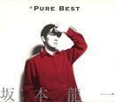 坂本龍一 Pure Best/坂本龍一