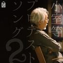 プロテストソング2/小室等