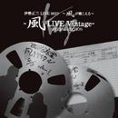 伊勢正三LIVE BEST~風が聴こえる~風LIVE Vintage-SPECIAL EDITION/伊勢正三