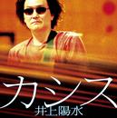 カシス (Remastered 2018)/井上陽水