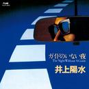 ガイドのいない夜 (Remastered 2018)/井上陽水