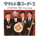ウクレレ栗コーダー2~UNIVERSAL 100th Anniversary~/栗コーダーカルテット