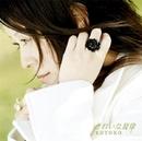 きれいな旋律/kotoko