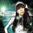 SCREW/KOTOKO