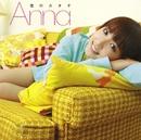 恋のカタチ/Anna