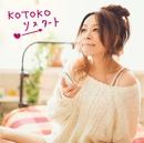 リスタート/KOTOKO