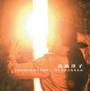 それは時にあなたを励まし、時に支えとなるもの/高橋 洋子
