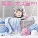 吾輩はオス猫である/Gero