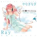 あの夏で待ってる 特別編 ―THEME SONGS― Ray「季節のシャッター」/やなぎなぎ「point at infinity」/V.A.