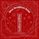インフェルノ/9mm Parabellum Bullet