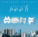 流田PPPH/流田Project