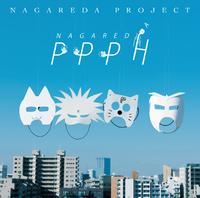 流田PPPH