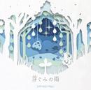 芽ぐみの雨/やなぎなぎ