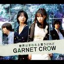 世界はまわると言うけれど/GARNET CROW