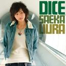 DICE/宇浦冴香