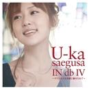 U-ka saegusa IN db IV ~クリスタルな季節に魅せられて~/三枝夕夏 IN db