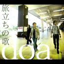 旅立ちの歌/doa