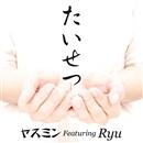 たいせつ feat. Ryu/ヤスミン