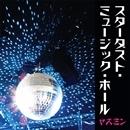 スターダスト・ミュージック・ホール/ヤスミン