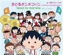 おどるポンポコリン~ちびまる子ちゃん 誕生 25th Version~/B.B.クィーンズ