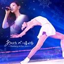 荒川静香×倉木麻衣 チャリティーソング「あなたがいるから ~Fantasy on Ice 2011~」/荒川静香×倉木麻衣