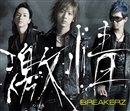 激情/BREAKERZ