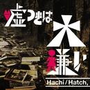 嘘つきは大嫌い/Hachi/Hatch,