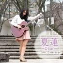 ~Dear~/夏蓮<KAREN>