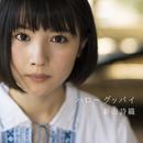 ハローグッバイ/新山詩織