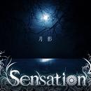 月影/Sensation