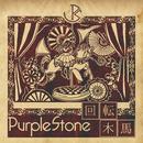 回転木馬[通常盤A]/Purple Stone
