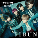 JIBUN/アンティック-珈琲店-