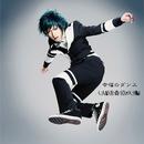 幸福のダンス/UMI☆KUUN