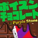 ポイズンチョコレート【ポイズン-type】/Purple Stone