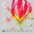 花コトバ/ORANGE POST REASON