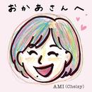 おかあさんへ/AMI (Chelsy)