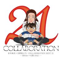 倉木麻衣×名探偵コナン COLLABORATION BEST 21 -真実はいつも歌にある!-/倉木麻衣