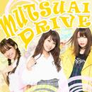 MUTSUAI DRIVE/チェルカブロウ