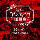 アンティック-珈琲店- BEST ALBUM「BEST 2015?2018」/アンティック-珈琲店-