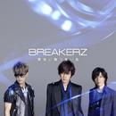 闇夜に舞う青い鳥/BREAKERZ