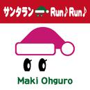 サンタラン Run♪Run♪/大黒摩季