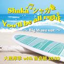 Shaka シャカ You'll be all right ~ Big Wave ver. ~/大黒摩季 with 波音組2020
