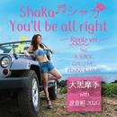 Shaka シャカ You'll be all right ~ Ripple ver. ~ feat.光永亮太, GAKU-MC, KENNY&AKUN/大黒摩季 with 波音組2020