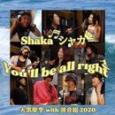 Shaka シャカ You'll be all right/大黒摩季 with 波音組2020